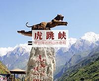 云南香格里拉虎跳峡景区