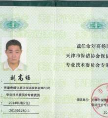 天津保洁协会证书