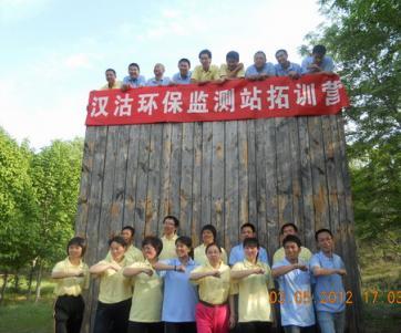 天津市汉沽环境监测站拓展训练营