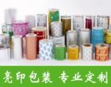 医疗药品包装膜袋