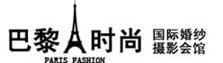 九江巴黎时尚国际婚纱摄影会馆