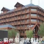 天津薊州溶洞度假村