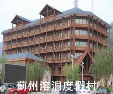 天津蓟州溶洞度假村