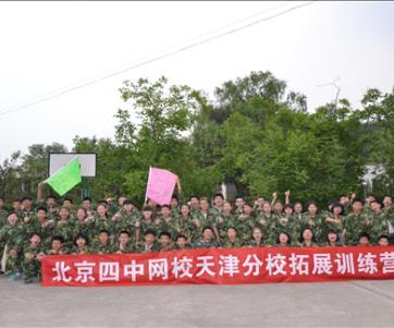 热烈祝贺北京四中网校天津分校拓展训练营圆满结束