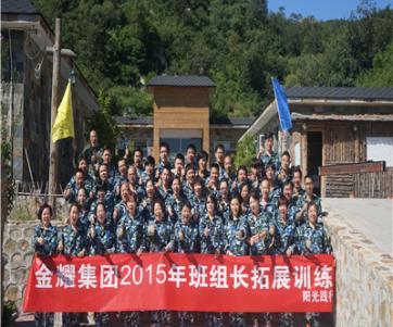 金耀集团班组长拓展训练营第一期