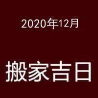 2020年12月搬家吉日