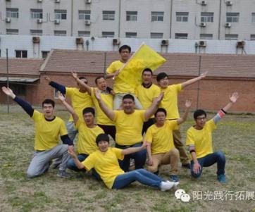 中建五局天津首創都苑項目團隊拓展訓練營