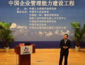 安志强在北京公益大讲堂