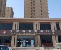 静海康佑门诊标准曳引家用电梯案例