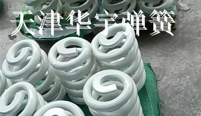 白色震动筛弹簧35x205x380x7