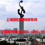 上海到甘肃全境物流专线