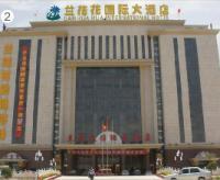 宁夏兰花国际大酒店