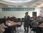 农行天津武清支行团队素质特训营
