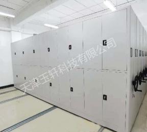 广东技术师范学院智能密集文件柜