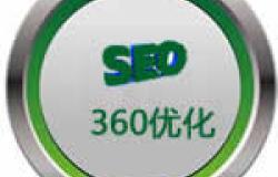 360优化