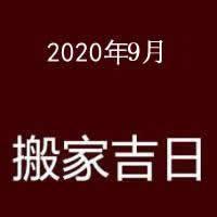 2020年9月搬家吉日