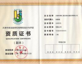 天津市保洁协会二级资质