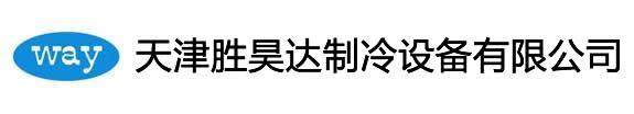 天津胜昊达制冷设备维修公司