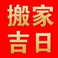 2019年12月搬家入宅黄道吉日一览表